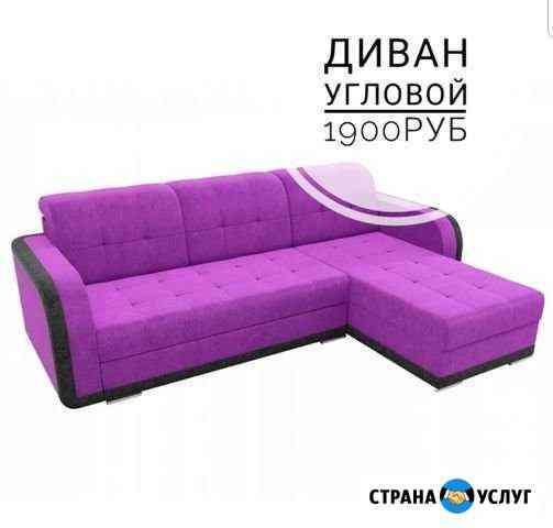 Химчистка мягкой времени и ковров на дому Владивосток