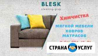 Химчистка мягкой мебели Котлас