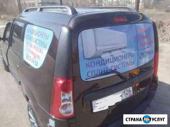 Интерьерная и широкоформатная печать Ставрополь