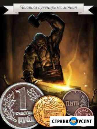 Шоу Монетный Аттракцион (чеканка монет) Смоленск