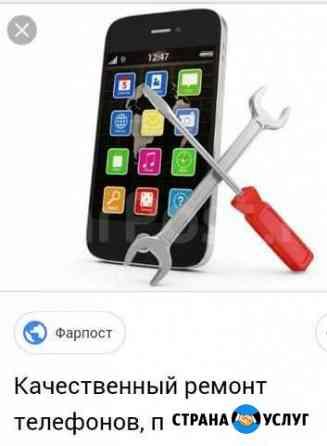 Ремонт телефонов Нальчик