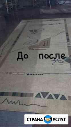 Мойка ковров и паласов Фролово