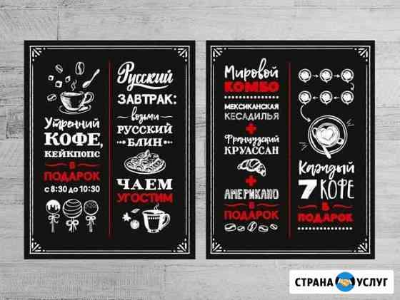 Дизайнер графический Волгоград
