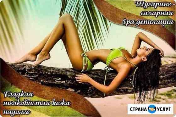 Эпиляция сахарной пастой (шугаринг) и оформление б Нижний Новгород