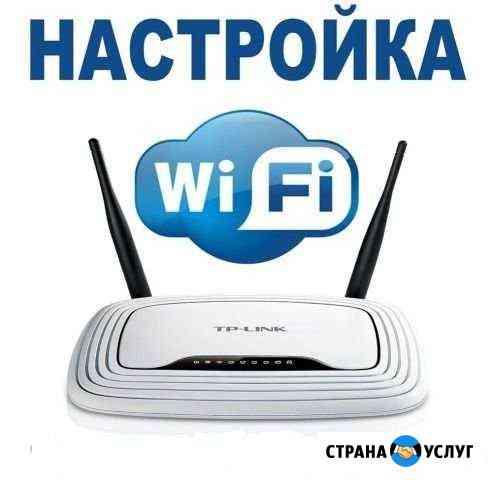 Настройка интернета и WiFi роутеров Новотроицк