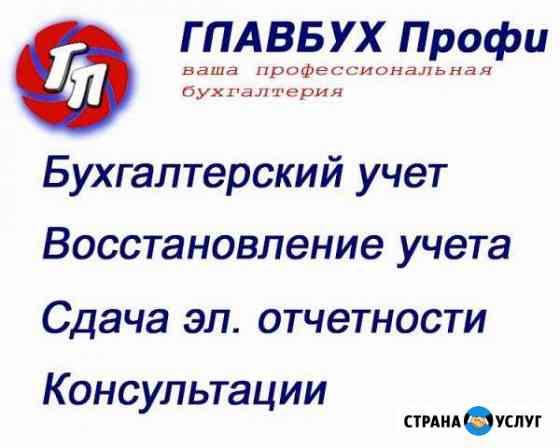 Бухгалтерские услуги, сдача отчетности Томск