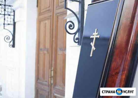 Ритуальные услуги (Ритуал-Сервис) Воронеж