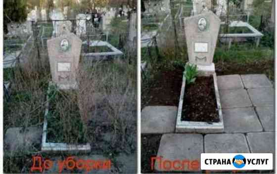 Уборка могил Алагир