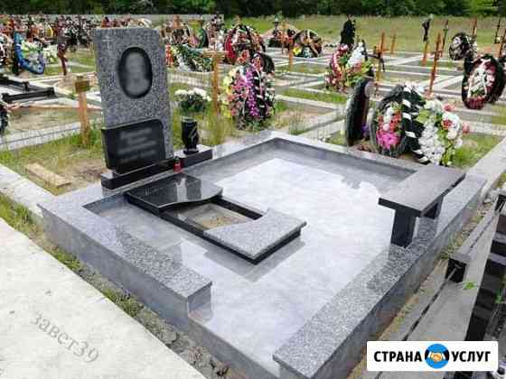 Памятники, Благоустройство могил. Гранит и Мрамор Калининград