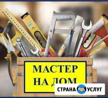 Электрик Мастер на час Сборка мебели Курган
