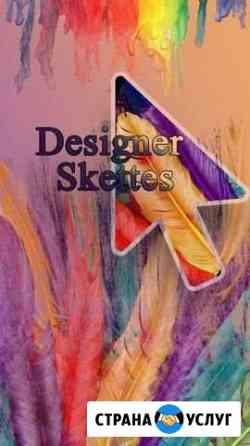 Графический Дизайнер Сургут
