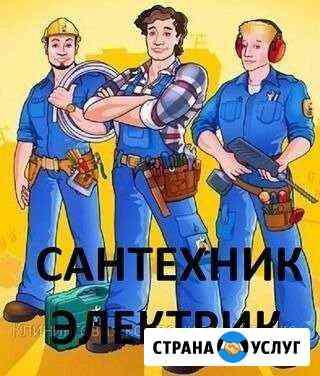 Электрик, сантехник, сборка мебели Ярцево
