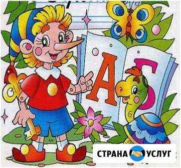 Подготовка к школе и начальная школа Смоленск