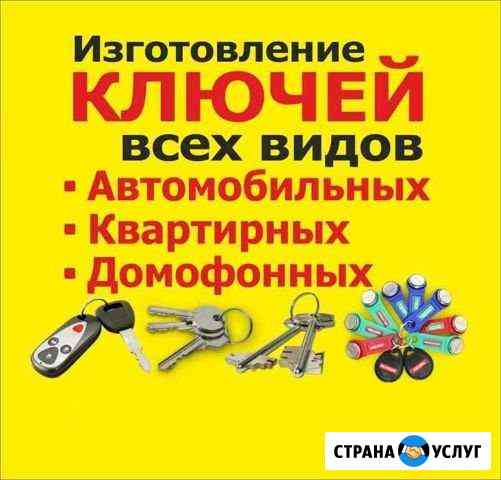 Изготовление ключей. Автоключи Переславль-Залесский