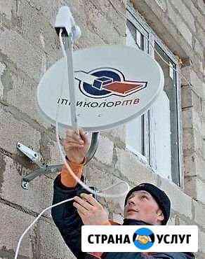 Триколор антенны ремонт настройка монтаж Волгоград