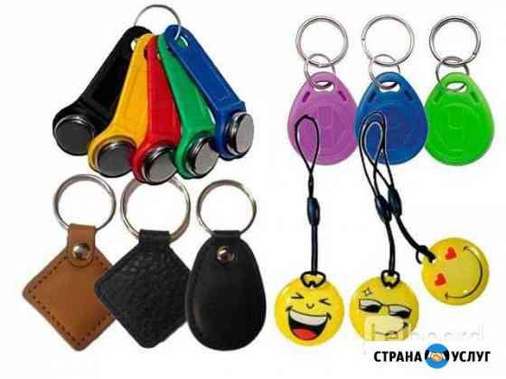 Домофонные ключи по адресату Пермь