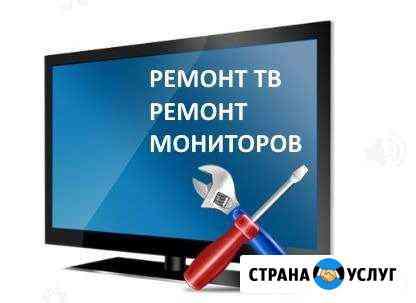 Ремонт телевизоров и мониторов Ухта