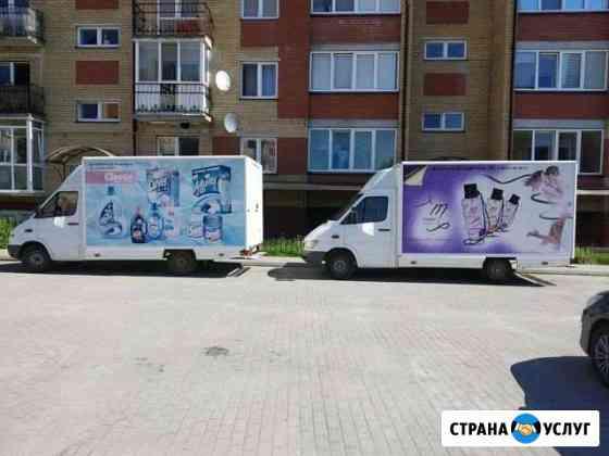 Размещу вашу рекламу на своих автобусах Калининград