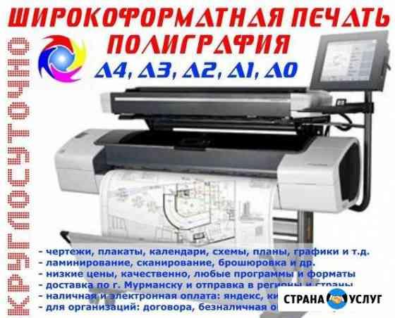 Печать чертежей, плакатов, календарей, полиграфия Мурманск