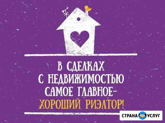 Опытный специалист по недвижимости Курск