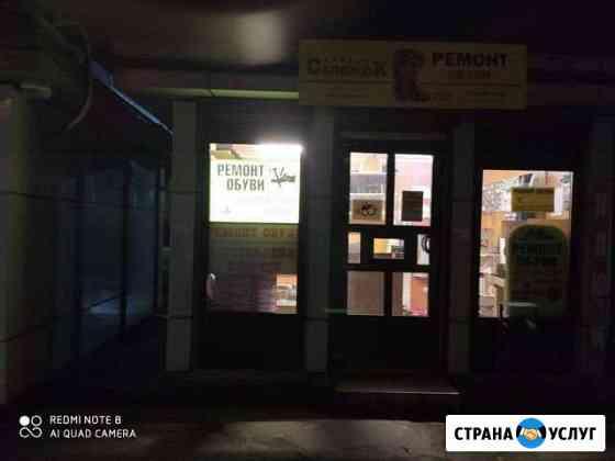 Дубликаты ключей ремонт обуви Калининград