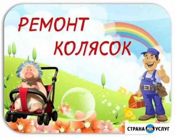 Ремонт колясок, замена колес, шин и камер Калининград