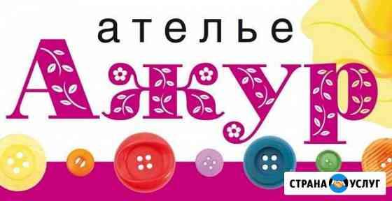 Пошив и ремонт одежды Нижний Новгород