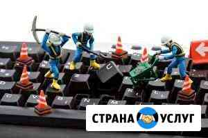 Мастер по ремонту компьютеров Великий Новгород