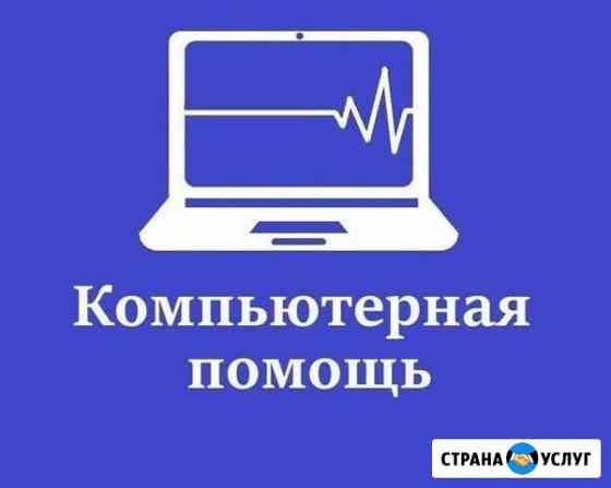 Компьютерная помощь Ноябрьск