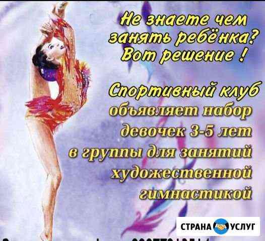 Художественная гимнастика Йошкар-Ола