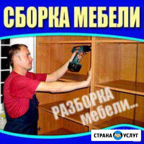 Сборка Мебели Нижний Новгород