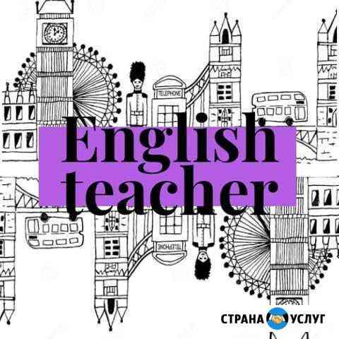 Репетитор по английскому язык Саранск