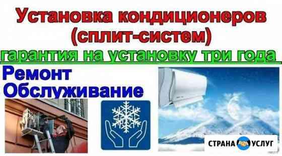 Монтаж кондиционеров,чистка, ремонт,заправка Борисоглебск