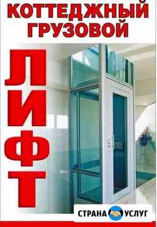 Изготовление коттеджных грузовых лифтов Черкесск