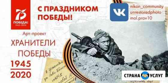 Восстановление фото Хранители Победы Петрозаводск