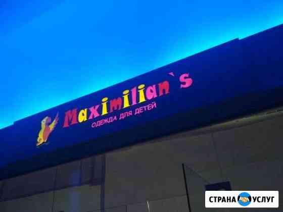 Наружная реклама (световые короба) Волгоград