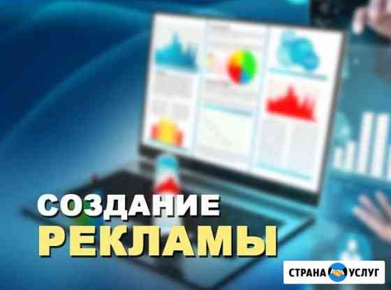 Настройка рекламы Яндекс Директ / Google Ads Короча