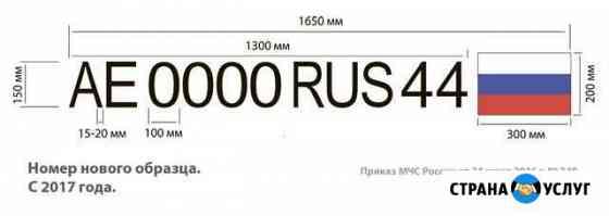 Номер на лодку и катер по госту Кострома