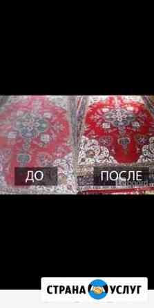 Стирка Ковров Курган