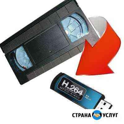Оцифровка видеокассет на флешку Чебоксары