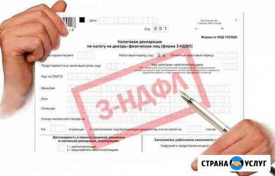 Заполнение деклараций Архангельск