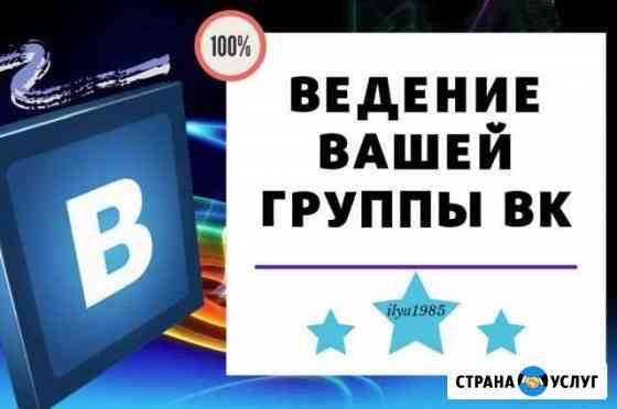 Администратор группы вк, од, фб Калининград
