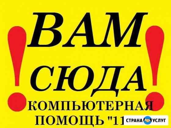 Компьютерная помощь 1122 по всей Северной Осетии Владикавказ