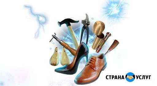 Ремонт обуви, сумок и изготовление ключей Ижевск