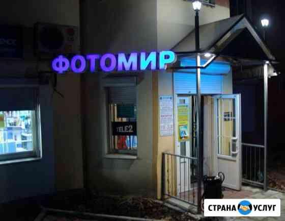 Фотопечать, фото на документы, цветной и ч/б копир Брянск