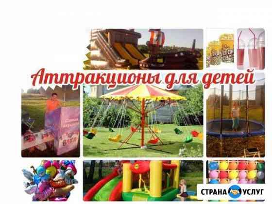 Мобильный парк аттракционов на праздник Смоленск