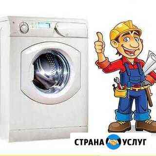 Ремонт холодильников и стиральных машин Сыктывкар