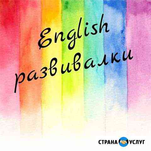 Репетитор английского языка Шахтерск