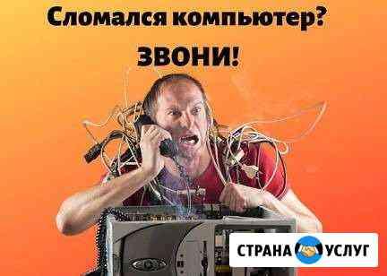 Ремонт ноутбуков Шарья