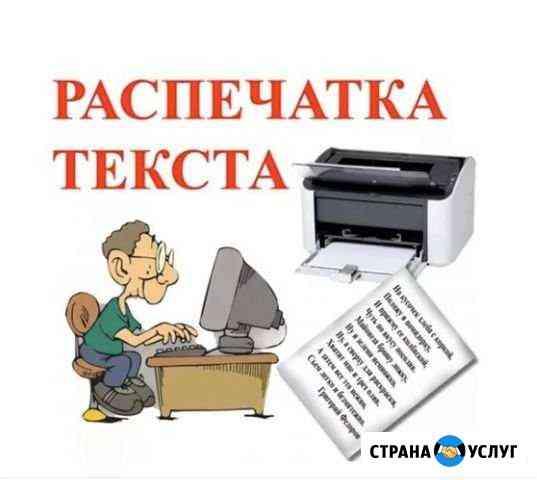 Распечатка дипломных и курсовых работ Ульяновск